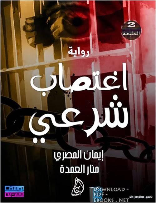 روايات pdf رومانسية مصرية