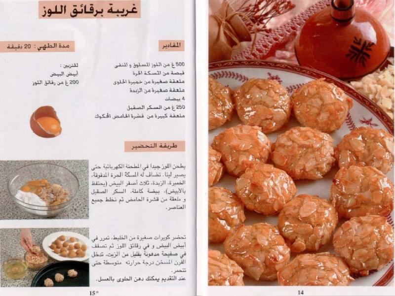 صورة حلويات سهلة التحضير بالصور والمقادير , الذ واسهل الحلويات