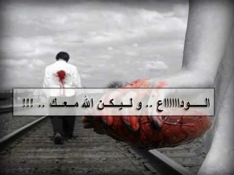 كلمات وداع حزينه عبارات قوية عن الفراق دلع ورد