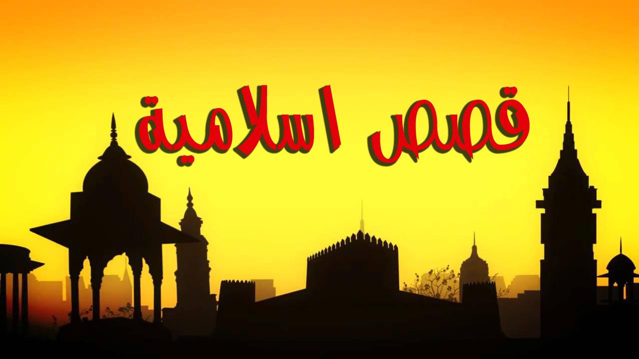 صورة قصص وعبر اسلامية , قصص و حكم من الاسلام 1503 1