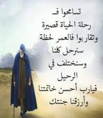صورة قصص وعبر اسلامية , قصص و حكم من الاسلام 1503 2