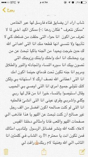 صورة قصص وعبر اسلامية , قصص و حكم من الاسلام 1503 3