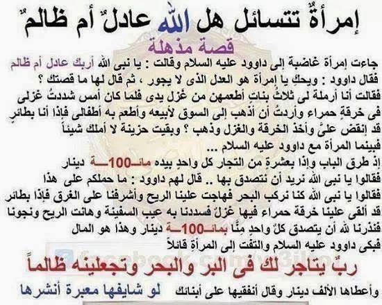 صورة قصص وعبر اسلامية , قصص و حكم من الاسلام 1503 6