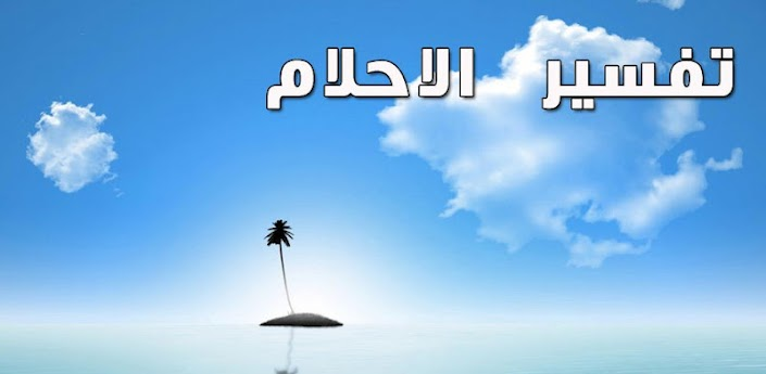 صورة اسباب عدم رؤية الميت في المنام , احلام فى المنام 1516 1