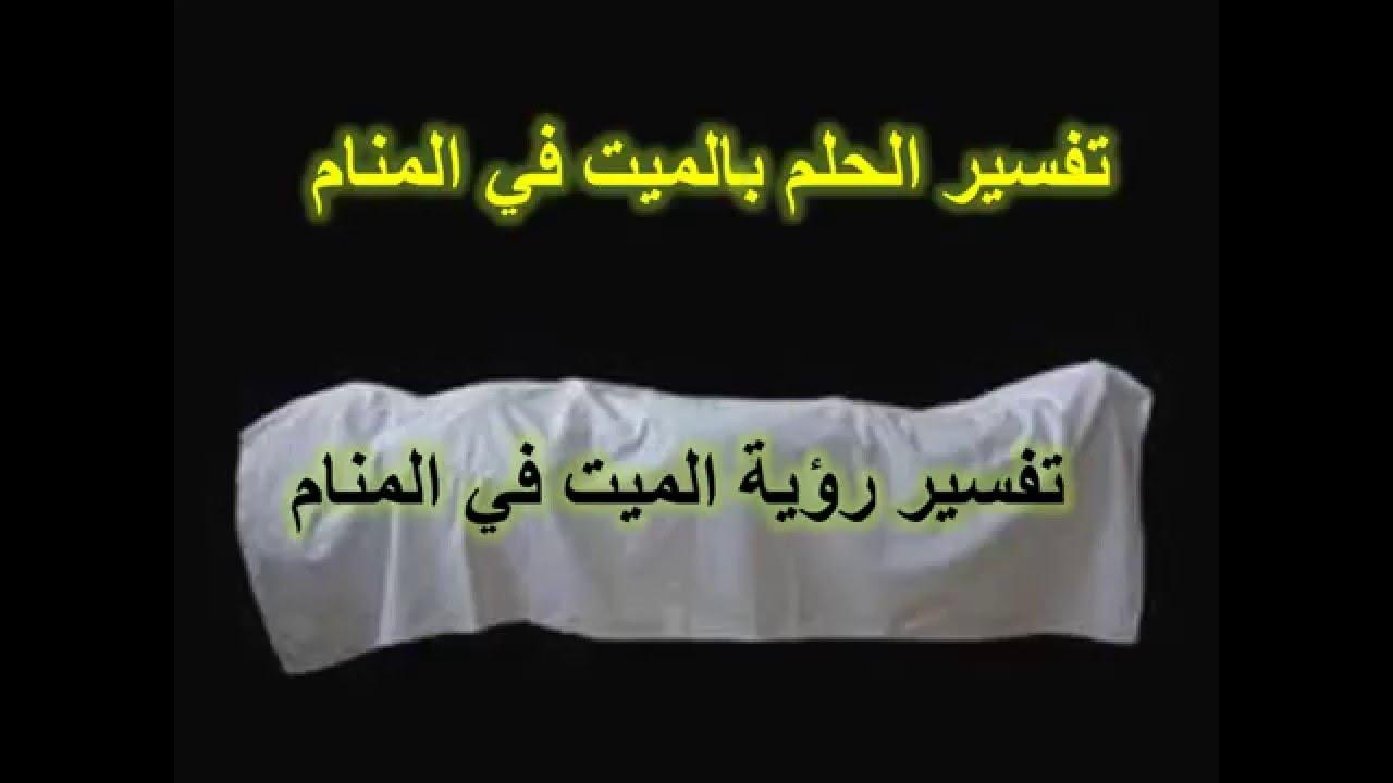 صورة اسباب عدم رؤية الميت في المنام , احلام فى المنام 1516 2