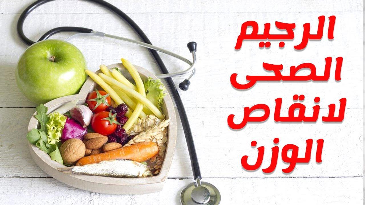 بالصور الرجيم الصحي , اهمية الاكل الصحى 1518 2