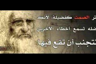 صورة اقوال وحكم الفلاسفة , اهم حكم الفلاسفة