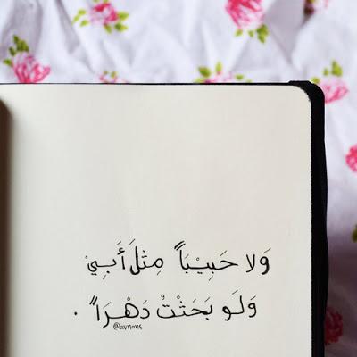 بيسيات عن الاب اجمل العبارات عن الاب دلع ورد