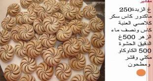 صوره حلويات العيد بالصور سهلة , اجمل حلويات العيد