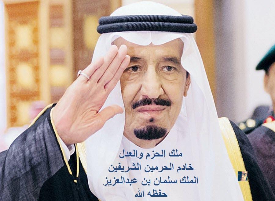 بالصور صور للملك سلمان , ملك المملكة السعودية 1570 11