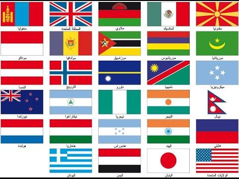 صور اسماء جميع دول العالم , عدد دول العالم
