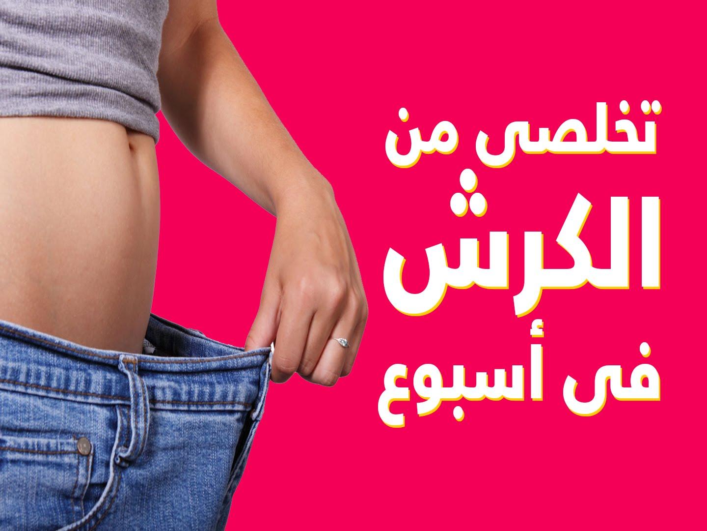 صورة تخسيس الكرش , كيفية الحصول على قوام ممشوق