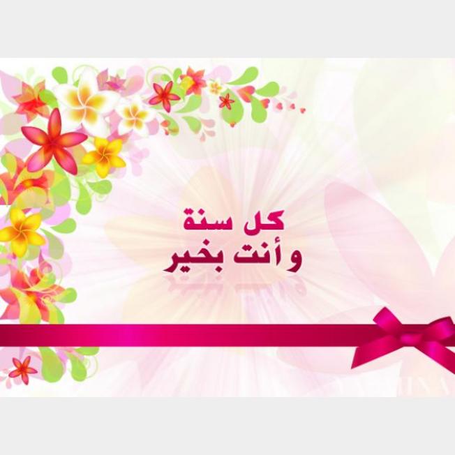 صورة بطاقات تهاني , صور بطاقات اعياد