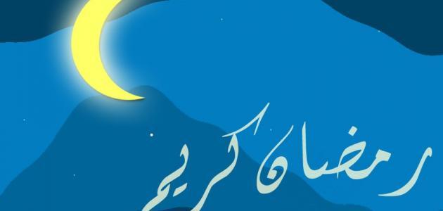 بالصور كلام عن رمضان , عبارات للشهر الفضيل 1627 2