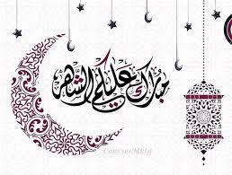 بالصور كلام عن رمضان , عبارات للشهر الفضيل 1627 3