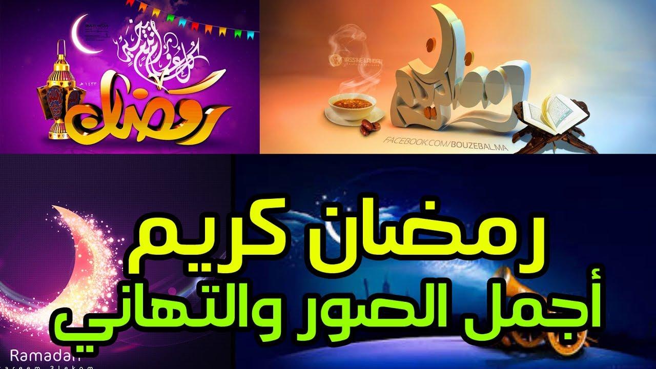 بالصور كلام عن رمضان , عبارات للشهر الفضيل 1627 6