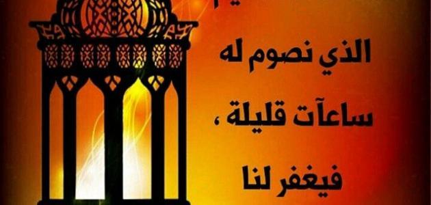 بالصور كلام عن رمضان , عبارات للشهر الفضيل 1627 7