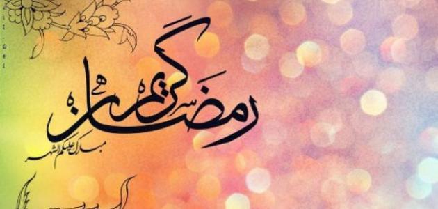 بالصور كلام عن رمضان , عبارات للشهر الفضيل 1627 8