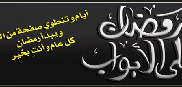 بالصور كلام عن رمضان , عبارات للشهر الفضيل 1627 9