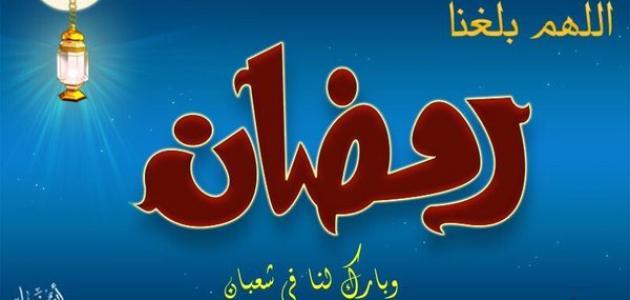 بالصور كلام عن رمضان , عبارات للشهر الفضيل 1627
