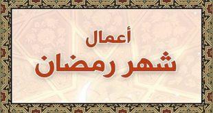 بالصور اعمال شهر رمضان , خيرات الشهر الكريم 1631 10 310x165