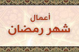 صوره اعمال شهر رمضان , خيرات الشهر الكريم