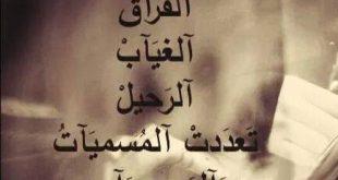 بالصور كلمات حزينة عن الفراق , عبارات عن الالام الفراق 1659 12 310x165