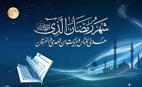 بالصور بوستات رمضان , كلام عن شهر رمضان 1673 2