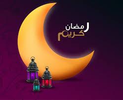 بالصور بوستات رمضان , كلام عن شهر رمضان 1673 4
