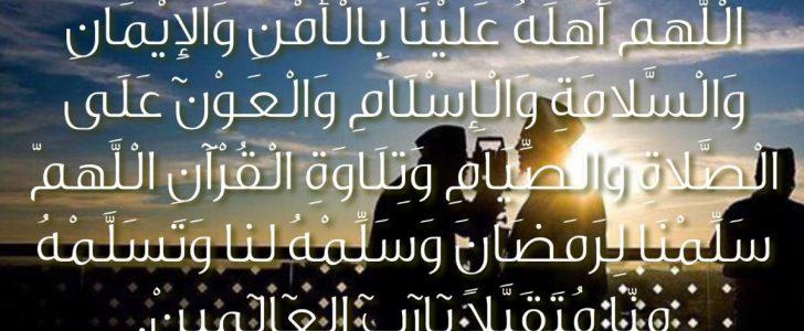 بالصور بوستات رمضان , كلام عن شهر رمضان 1673 6