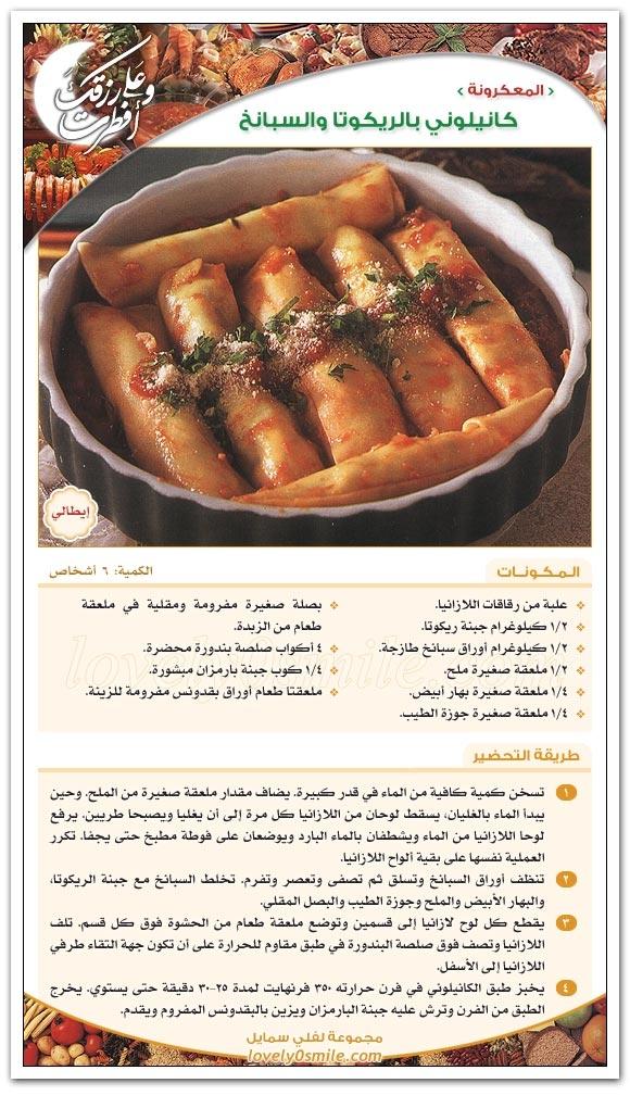 بالصور وصفات طبخ , اسرار وصفات الاكل 1678 1