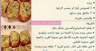 صور وصفات طبخ , اسرار وصفات الاكل
