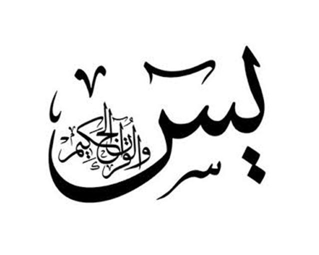 بالصور دعاء فك السحر , دعاء القضاء علي السحر و شره 1704 1