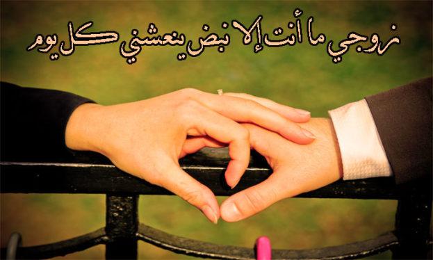 بالصور صور رومانسيه للزوج , حب الزوجة لزوجها 1717 5