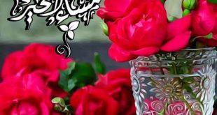 صور مساء الحب حبيبي , مساء الفل والجمال