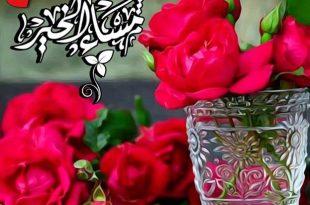 صوره مساء الحب حبيبي , مساء الفل والجمال
