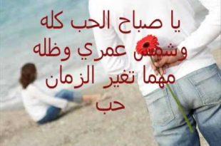 صورة شعر صباح الخير حبيبي , اجمل اشعار الصباح