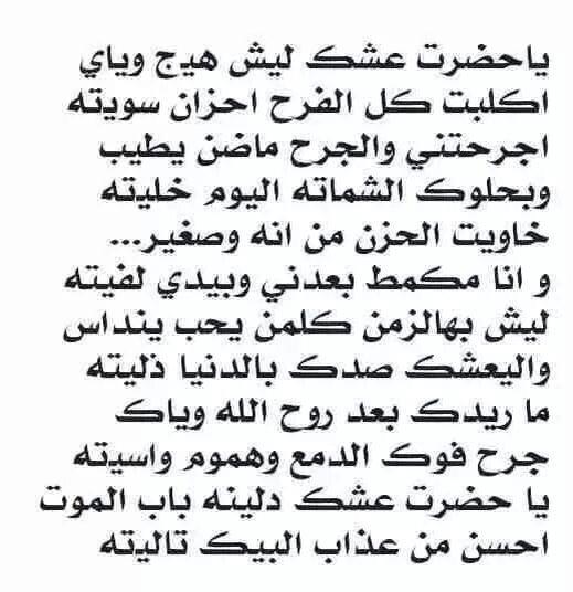 بالصور شعر غزل عراقي , اجمل الاشعار العراقية 1737 7
