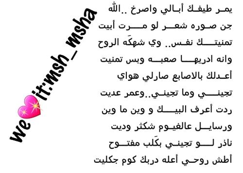 بالصور شعر غزل عراقي , اجمل الاشعار العراقية 1737 8