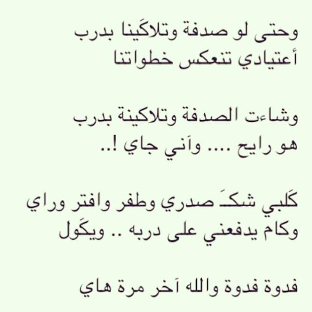 بالصور شعر غزل عراقي , اجمل الاشعار العراقية 1737 9