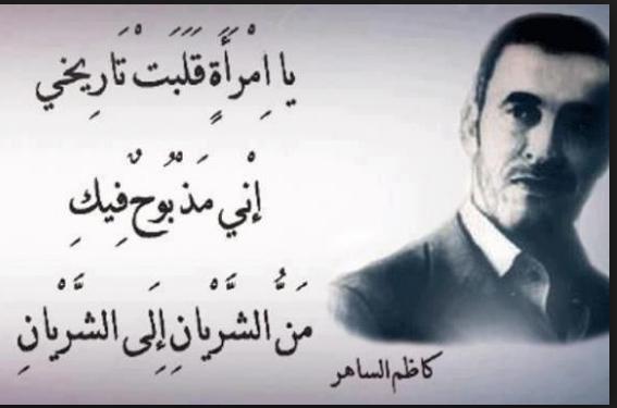 صوره شعر غزل عراقي , اجمل الاشعار العراقية