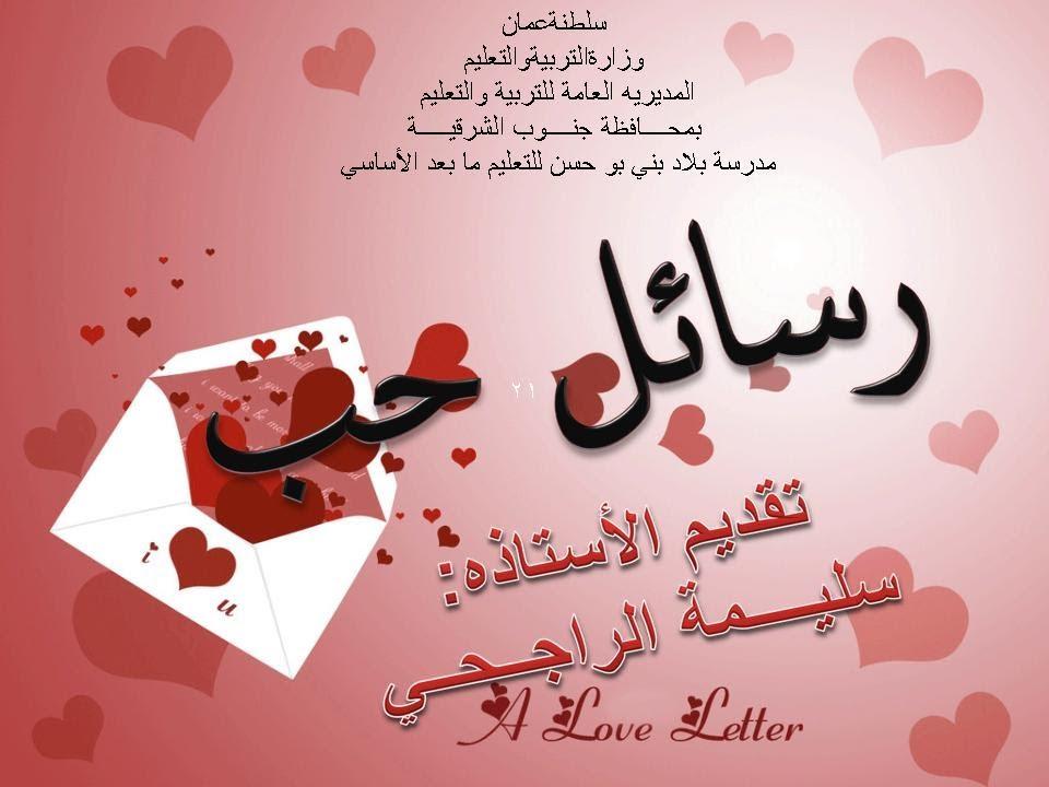 صوره اجمل رسالة حب , ارق رسائل الحب