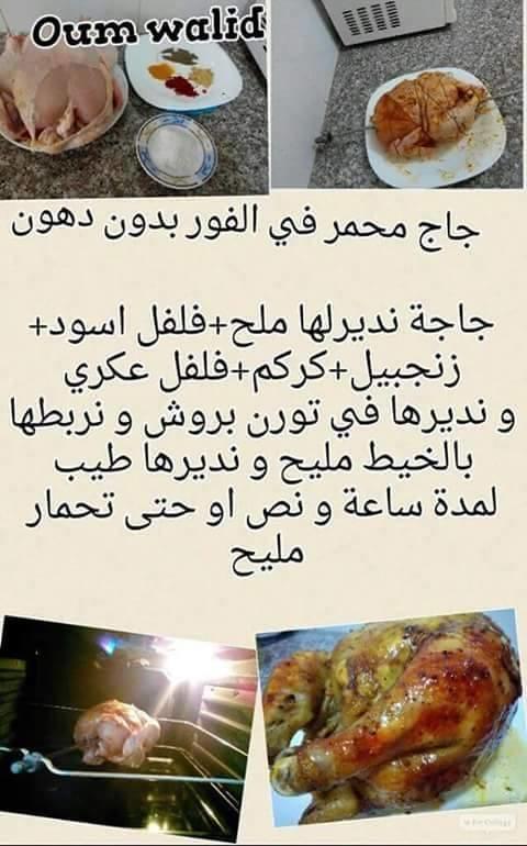 بالصور طبخ رمضان , اجمل الاكلات للصيام 1745 10
