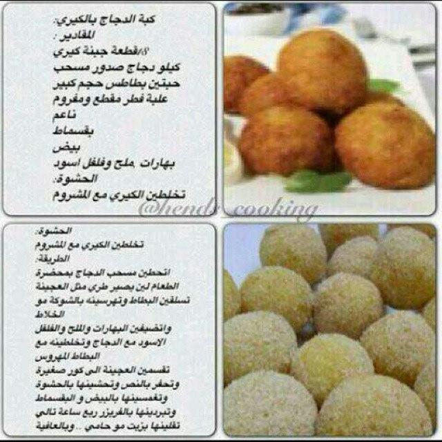 بالصور طبخ رمضان , اجمل الاكلات للصيام 1745 11