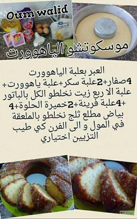 بالصور طبخ رمضان , اجمل الاكلات للصيام 1745 2