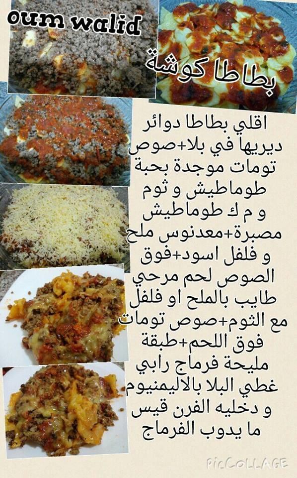 بالصور طبخ رمضان , اجمل الاكلات للصيام 1745 4