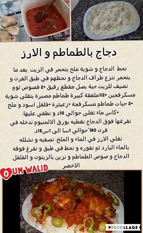 بالصور طبخ رمضان , اجمل الاكلات للصيام 1745 6
