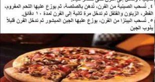 صوره كيفية تحضير البيتزا , اجمل الاكلات اللذيذة