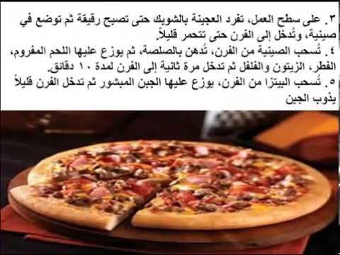 صورة كيفية تحضير البيتزا , اجمل الاكلات اللذيذة