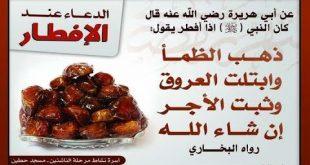 صوره دعاء الافطار في رمضان , اجمل الادعية الرمضانية